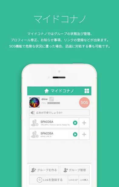 ドコナノ (アプリ画面キャプチャ)