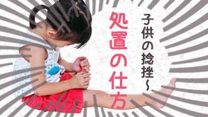 捻挫処置の仕方~子供の足首がグキッとなった時の治し方