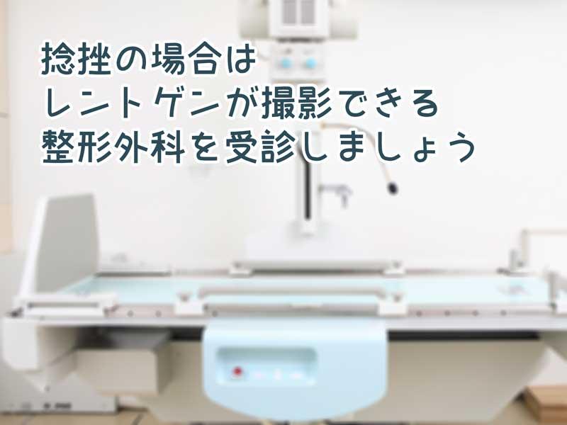病院のレントゲン装置