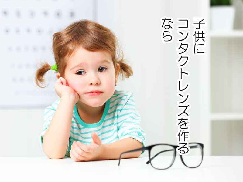 眼科にいる女の子