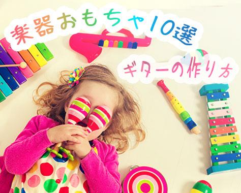 子供の楽器おもちゃ厳選10!手作りギターの簡単な作り方