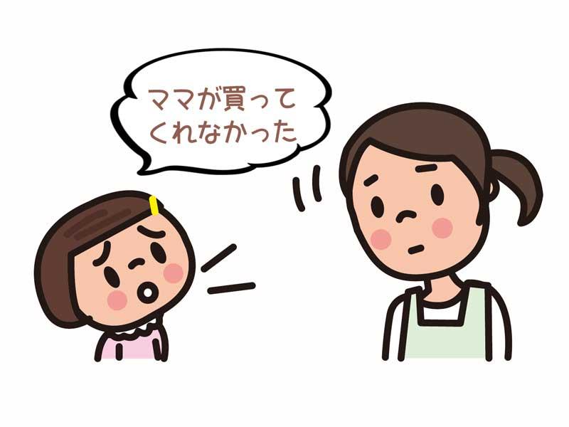 ママと話している女の子のイラスト