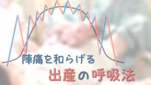 出産の呼吸法~陣痛を和らげるおすすめの呼吸の方法6つ