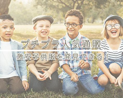 激安子供服の通販15選~プチプラなのに可愛い人気サイト