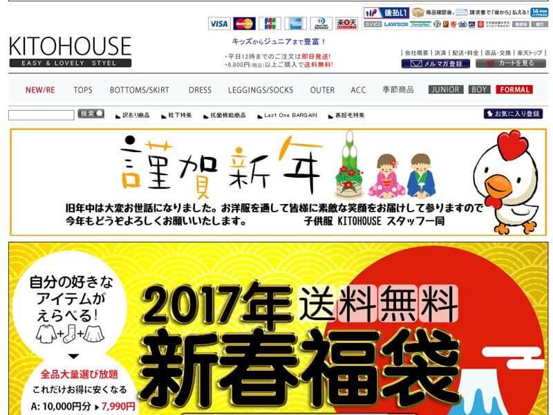 KITO HOUSE(サイト画面キャプチャ)