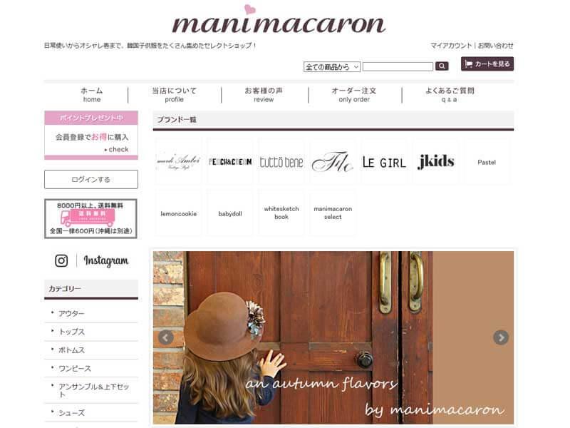 manimacaron(サイト画面キャプチャ)