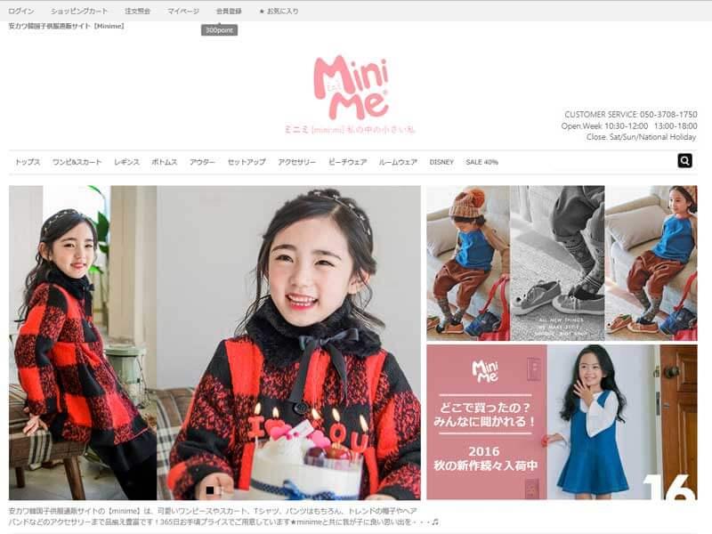 Minime(サイト画面キャプチャ)