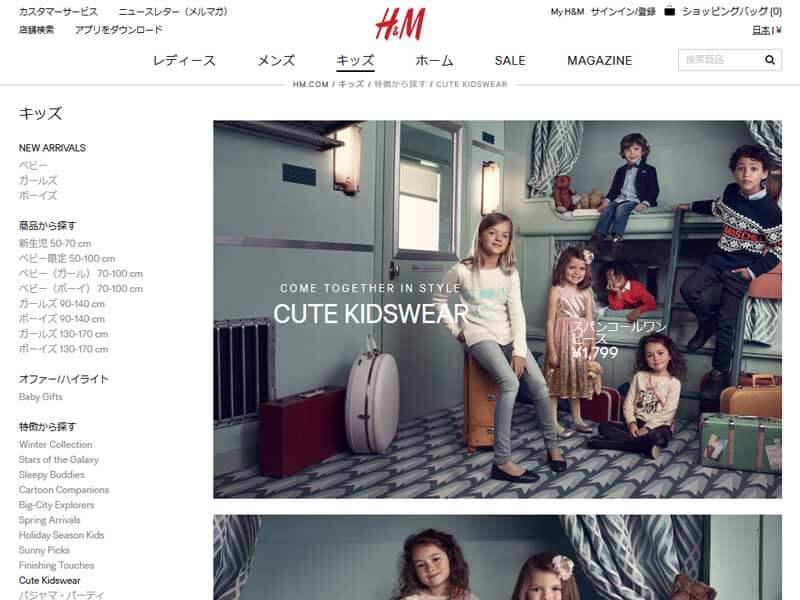 H&M(サイト画面キャプチャ)
