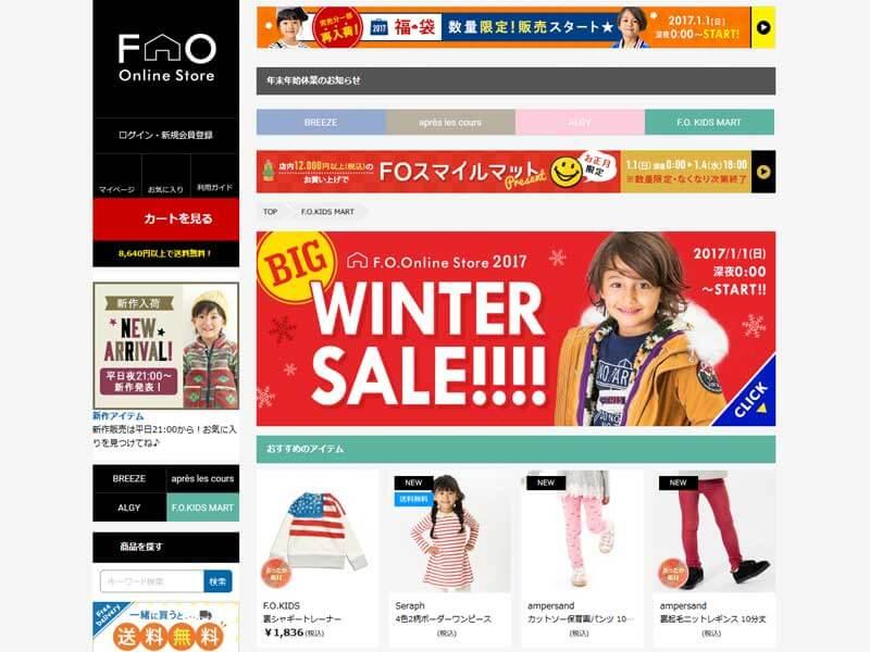F.O.KIDS(サイト画面キャプチャ)