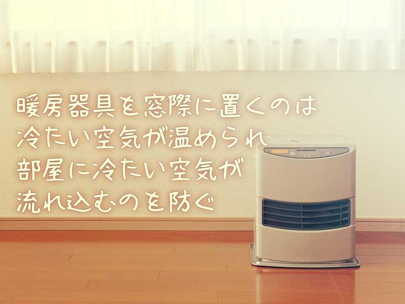 窓の近くに置いている暖房