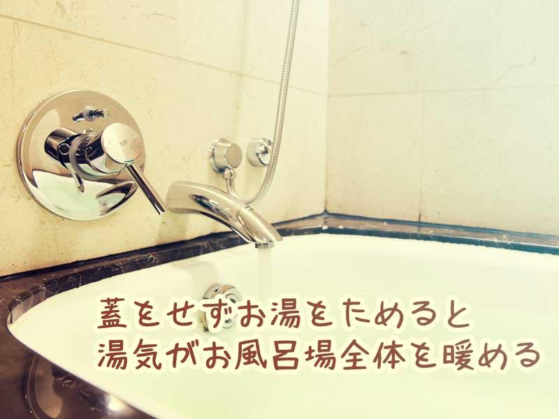 お湯を張っているお風呂