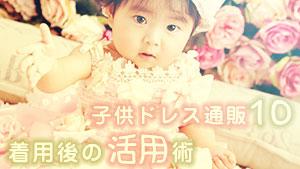 子供ドレスやレンタルおすすめ通販10~激安や日本製もアリ