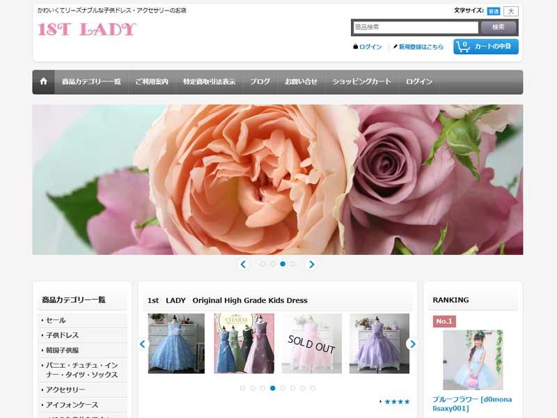 1ST LADY(サイト画面キャプチャ)