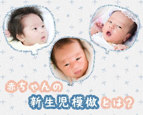 新生児模倣はいつまで?赤ちゃんが表情を真似る理由とは