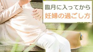 臨月とはいつからいつまで?妊娠36週以降の妊婦の過ごし方