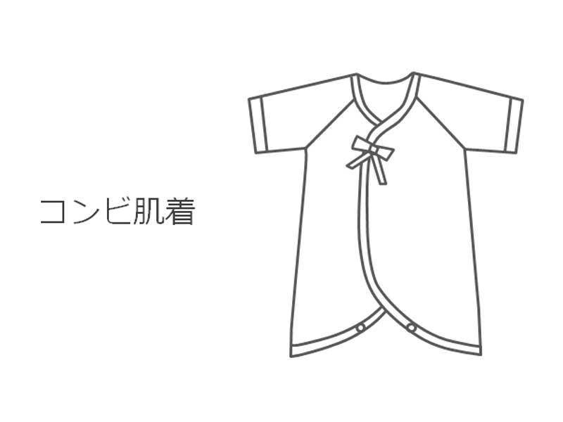 コンビ肌着のイラスト