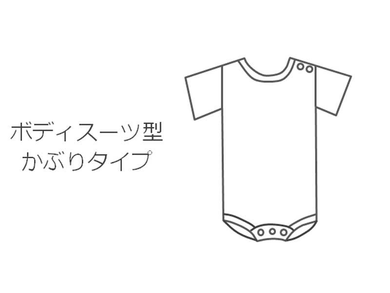 ボディスーツ型肌着のかぶりタイプのイラスト