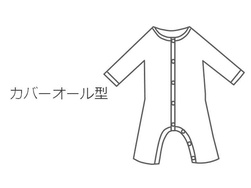 カバーオール型肌着のイラスト