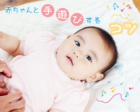 赤ちゃんの手遊びはいつから?0歳児への手遊び歌の効果とは