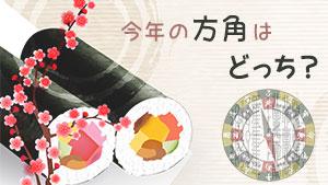 恵方巻きの食べ方~ガブッとかぶりつく方角はどっちだ?
