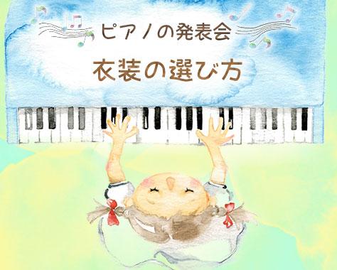 ピアノの発表会衣装リアルクローズの選び方~浮かずに輝く