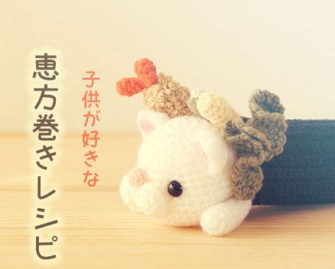 恵方巻きレシピ~節分に作る子供が大好きな巻き寿司具材15