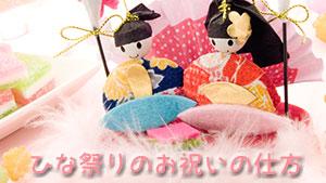 ひな祭り~雛人形とお雛様の歌美味しい料理でお祝いしよう