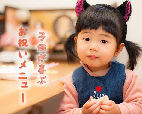 ひな祭り料理~子供がうわぁーっと喜ぶお祝いの食べ物15選
