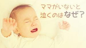 赤ちゃんはなぜママがいないと泣くの?泣き止まない原因は?
