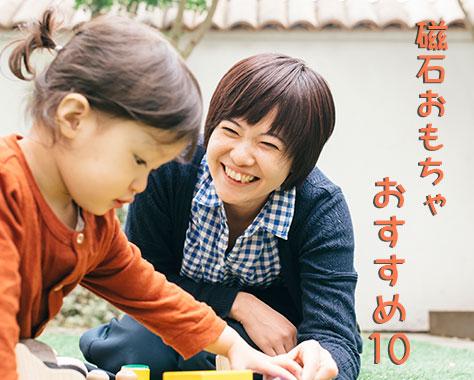 磁石おもちゃで知育!赤ちゃん~小学生が夢中になる人気10