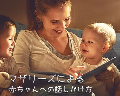 マザリーズ~赤ちゃんのクーイングや喃語への話しかけ方
