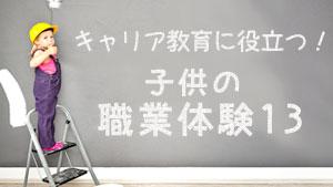 職業体験おすすめ13選~小学生キャリア教育や自由研究に