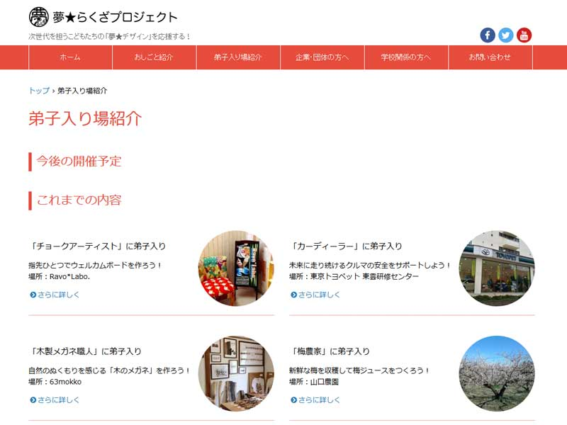 夢らくざプロジェクト(サイト画面キャプチャ)