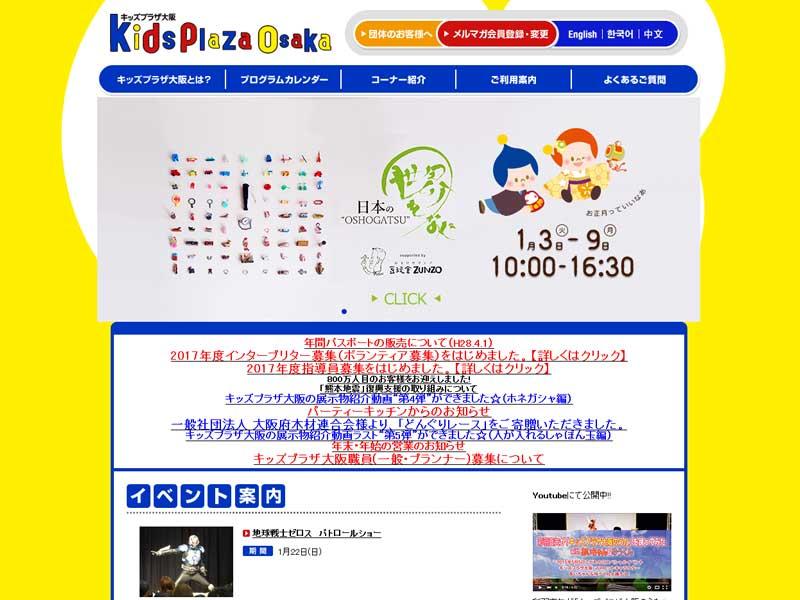 キッズプラザ大阪(サイト画面キャプチャ)