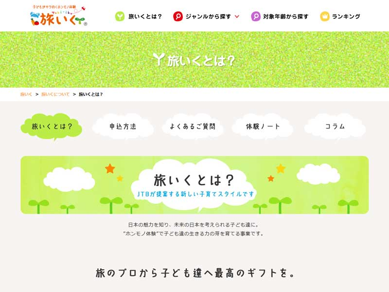 JTB旅い(サイト画面キャプチャ)