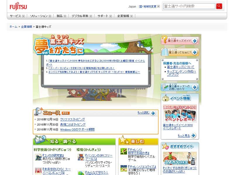 富士通キッズイベント(サイト画面キャプチャ)