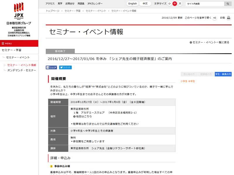 東京証券取引所シェア先生の親子経済教室(サイト画面キャプチャ)