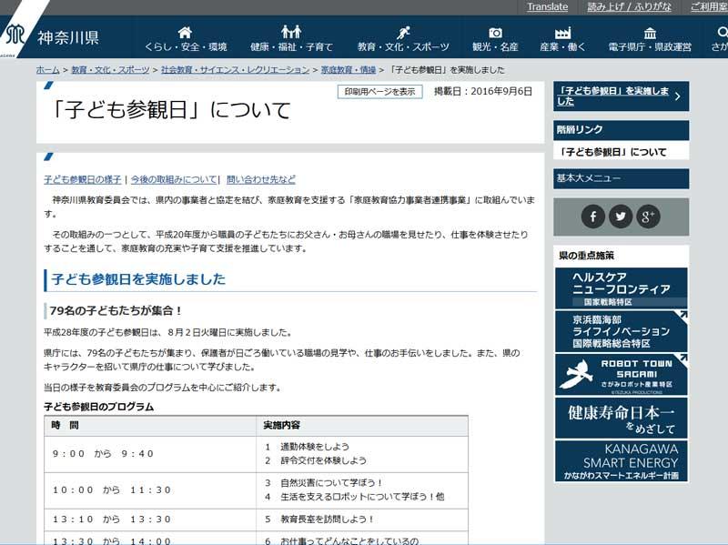 神奈川県教育委員会こども参観日(サイト画面キャプチャ)