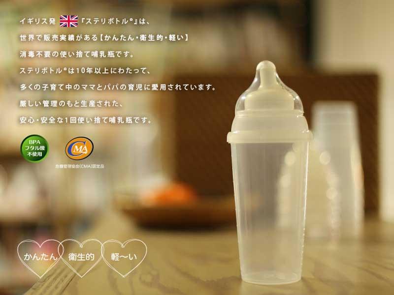 使い捨て哺乳瓶steri-bottleステリボトル