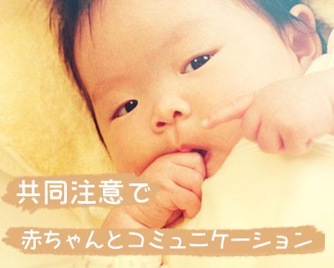 共同注意とは?アイコンタクト/指差しで赤ちゃんと以心伝心