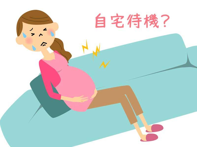 自宅で陣痛が始まった妊婦さんのイラスト