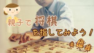 子供が将棋で得られる力は無限大!教え方・見守り方のコツ