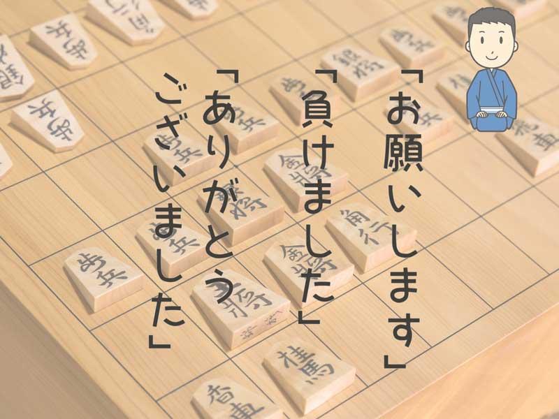 日本の伝統文化の将棋