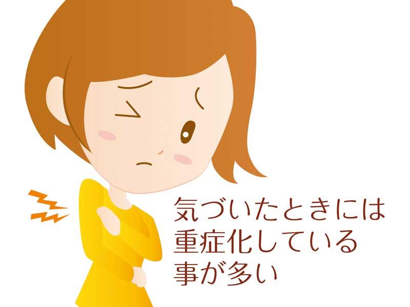 低温やけどした女性のイラスト