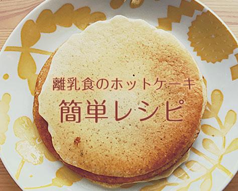 離乳食のホットケーキ簡単レシピ~市販粉や手作りへの注意
