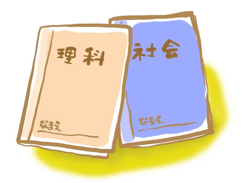 学生ノートのイラスト