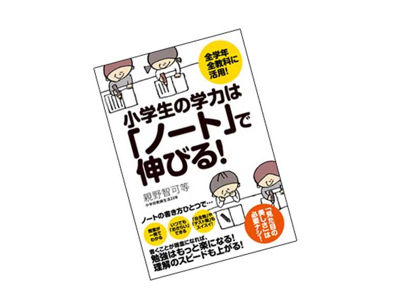 小学生の学力は「ノート」で伸びる