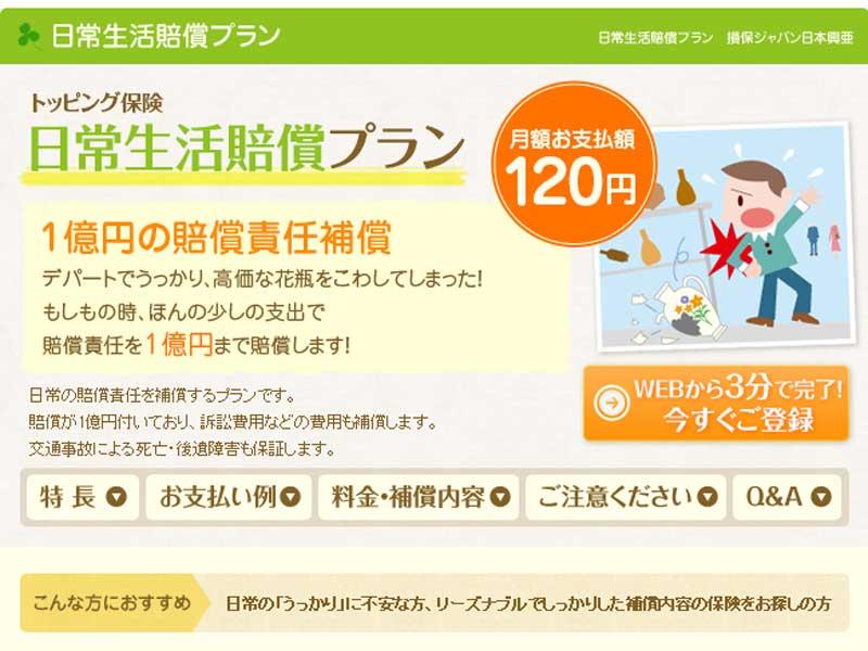 JCBトッピング保険日常生活賠償プラン(サイト画面キャプチャ)