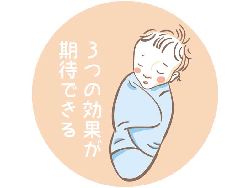スワドルミーに包まれ寝ている赤ちゃんのイラスト