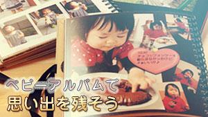 ベビーアルバムの人気商品で赤ちゃんの写真を永久保存!